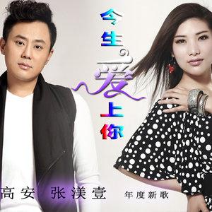 今生爱上你(热度:29)由黄河翻唱,原唱歌手高安/张渼壹