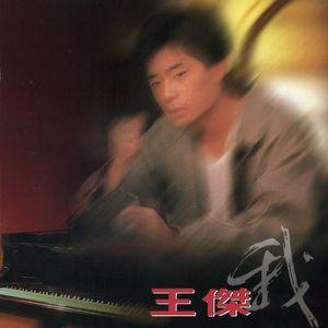 红尘有你(热度:72)由Miss梁翻唱,原唱歌手王杰
