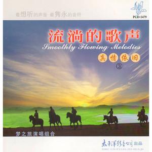 革命人永远是年轻(热度:31)由陶勋天平山人翻唱,原唱歌手梦之旅合唱组合