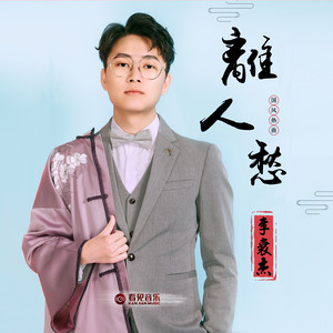 离人愁(热度:40)由蓝莲花翻唱,原唱歌手李袁杰