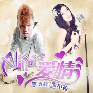 说说爱情(热度:149)由一曲红尘翻唱,原唱歌手陈玉建