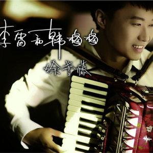 天使的翅膀原唱是徐誉滕,由山水情翻唱(播放:23)