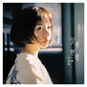 岁月神偷(热度:214)由苍岚翻唱,原唱歌手金玟岐