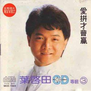 爱拼才会赢(热度:53)由苹果翻唱,原唱歌手叶启田