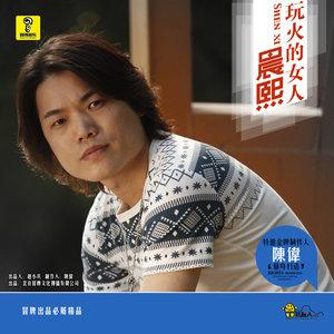 男人不是神(热度:75)由锦毛鼠翻唱,原唱歌手晨熙