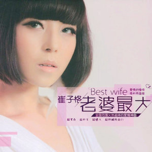 卜卦(热度:552)由甜妞儿(睡眠模式)翻唱,原唱歌手崔子格