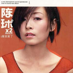 爱就爱了(热度:70)由妞妞翻唱,原唱歌手陈琳