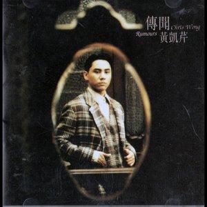 晚秋(热度:2393)由闲云翻唱,原唱歌手黄凯芹