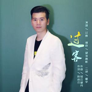 过客由SY随缘微笑演唱(ag娱乐平台网站|官网:过客)