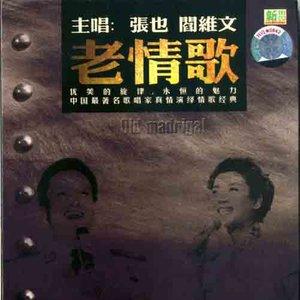 九九艳阳天(热度:13)由咏梅翻唱,原唱歌手张也/阎维文