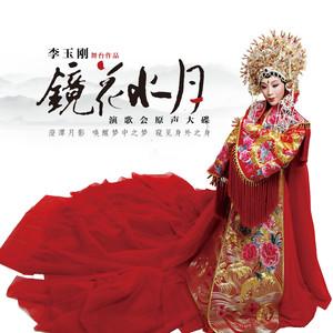 梨花颂(热度:140)由流星翻唱,原唱歌手李玉刚