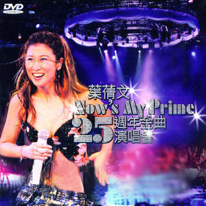 潇洒走一回(Live)(热度:94)由展翅的雄鹰翻唱,原唱歌手叶倩文