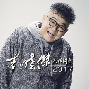 把酒倒满(热度:64)由宋学翻唱,原唱歌手李晓杰