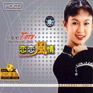 梦醒时分(热度:22)由糖果公主翻唱,原唱歌手卓依婷