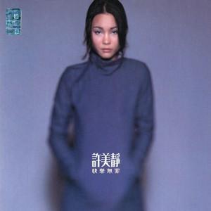边界1999(热度:88)由Sweet潘翻唱,原唱歌手许美静