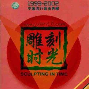 执着原唱是田震,由1979翻唱(试听次数:27)