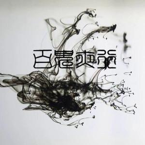 百鬼夜行(热度:21)由༄墨卿࿐ེ翻唱,原唱歌手音频怪物