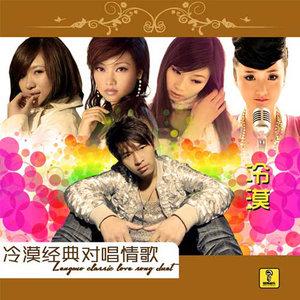 我爱你胜过你爱我(热度:12)由┈→洁儿℡~翻唱,原唱歌手冷漠/杨小曼