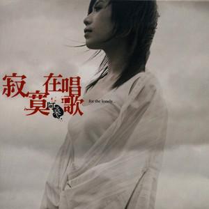 一直很安静(无和声版)(热度:164)由妞妞翻唱,原唱歌手阿桑