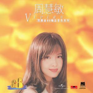 痴心换情深(热度:158)由ZHOU自然翻唱,原唱歌手周慧敏