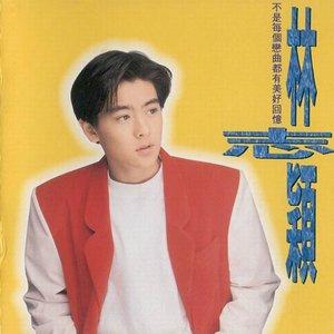 十七岁的雨季(无和声版)(热度:101)由乔翻唱,原唱歌手林志颖