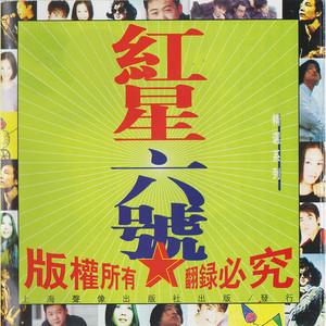 归去来(热度:45)由幸福生活退出翻唱,原唱歌手胡兵/希莉娜依