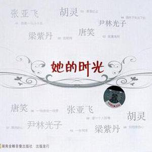 别怕我伤心(热度:26)由Time♚ 枫叶翻唱,原唱歌手胡灵