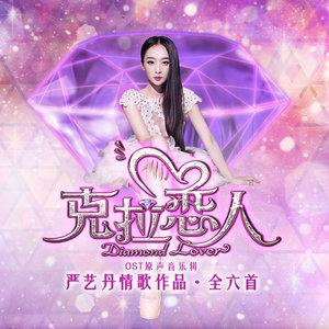 我愿意(热度:496)由LINDA(忙)翻唱,原唱歌手严艺丹