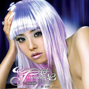 日不落(热度:111)由妞妞翻唱,原唱歌手蔡依林