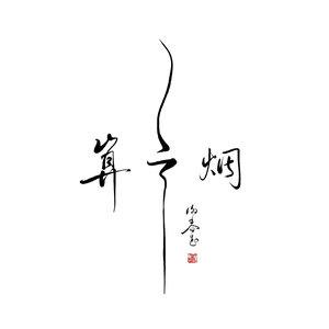 茶酒伴(热度:70)由L.翻唱,原唱歌手谢春花