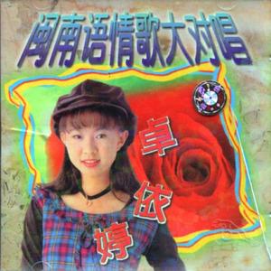 爱拼才会赢(热度:390)由ZHOU自然翻唱,原唱歌手卓依婷/林正桦