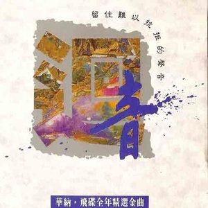 今年夏天(热度:31)由简单翻唱,原唱歌手林志颖