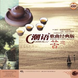 苦恋(热度:23)由青鸢梅花¥依然翻唱,原唱歌手宋亦乐