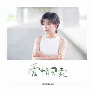黄梅戏(热度:18612)由李洁翻唱,原唱歌手慕容晓晓