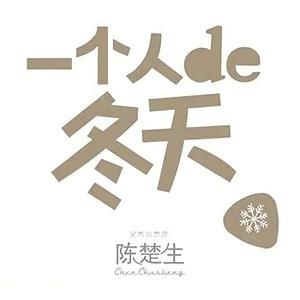 一个人的冬天在线听(原唱是陈楚生),佐岸演唱点播:68次