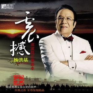 滚滚长江东逝水(热度:70)由玲玲翻唱,原唱歌手杨洪基