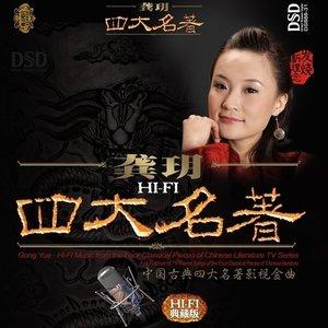 葬花吟(热度:30)由༺紫悦͈̎༻翻唱,原唱歌手龚玥