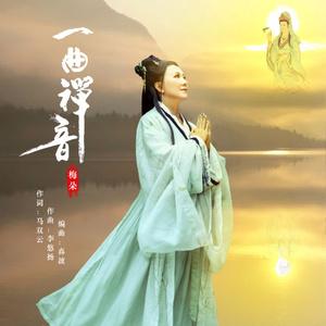 一曲禅音(热度:213)由若雪〈暂离〉翻唱,原唱歌手梅朵
