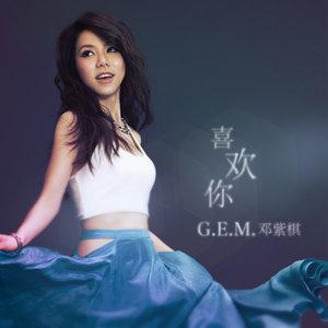 喜欢你(热度:120)由潔寶翻唱,原唱歌手G.E.M. 邓紫棋