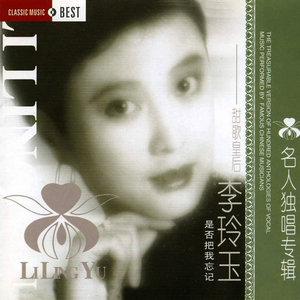 是酒也是泪(热度:251)由山茶花(Flower)翻唱,原唱歌手李玲玉