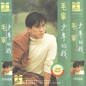 涛声依旧(热度:25)由苏阿雄翻唱,原唱歌手毛宁