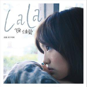 身骑白马(热度:58)由恰好翻唱,原唱歌手徐佳莹