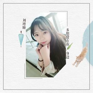 多想留在你身边(热度:1327)由妞妞翻唱,原唱歌手刘增瞳