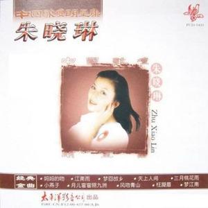 江南雨(热度:68)由瑞雪翻唱,原唱歌手朱晓琳