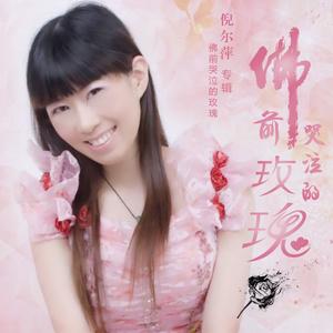 佛前哭泣的玫瑰(热度:192)由珍珠之梦翻唱,原唱歌手倪尔萍