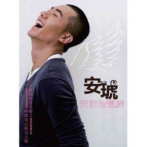 天使的翅膀由兰姐演唱(原唱:安琥)