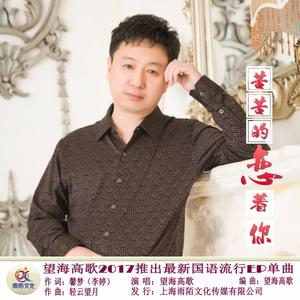 苦苦的恋着你(热度:13)由《纳兰战胜花翻唱,原唱歌手望海高歌