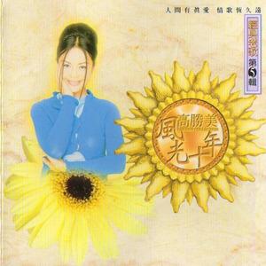 小城故事(热度:11)由中国群主暂退翻唱,原唱歌手高胜美