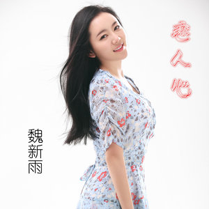 恋人心(热度:194)由幸运果(退)翻唱,原唱歌手魏新雨
