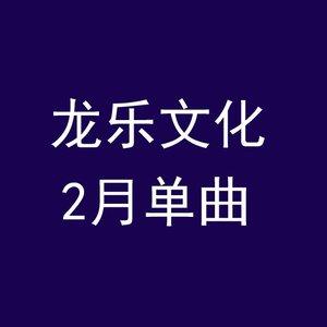今生最爱(热度:10645)由十三少校长翻唱,原唱歌手王程明